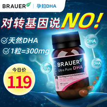 Brauer Beoar Fish Oil Nutrition for Pregnant Women Imported from Australia for Pregnancy and Lactation