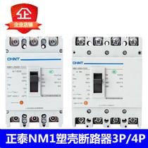 Zhengtai plastic shell circuit breaker NM1-3P 4P-100A125A250A400A630A three-phase four-wire air switch