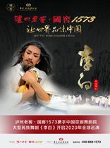 """(西安站)(第三届西安国际舞蹈节) """"泸州老窖1573""""中国歌剧"""