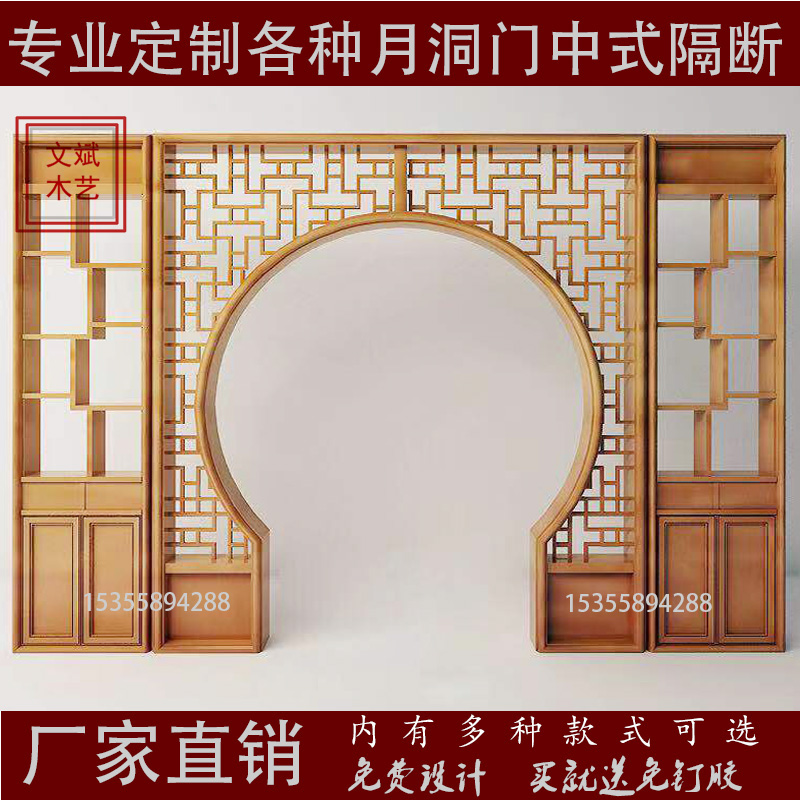 Solid wood flower grid antique doors and windows moon hole door Chinese hollow partition moon door living room background wall arch Bogu rack
