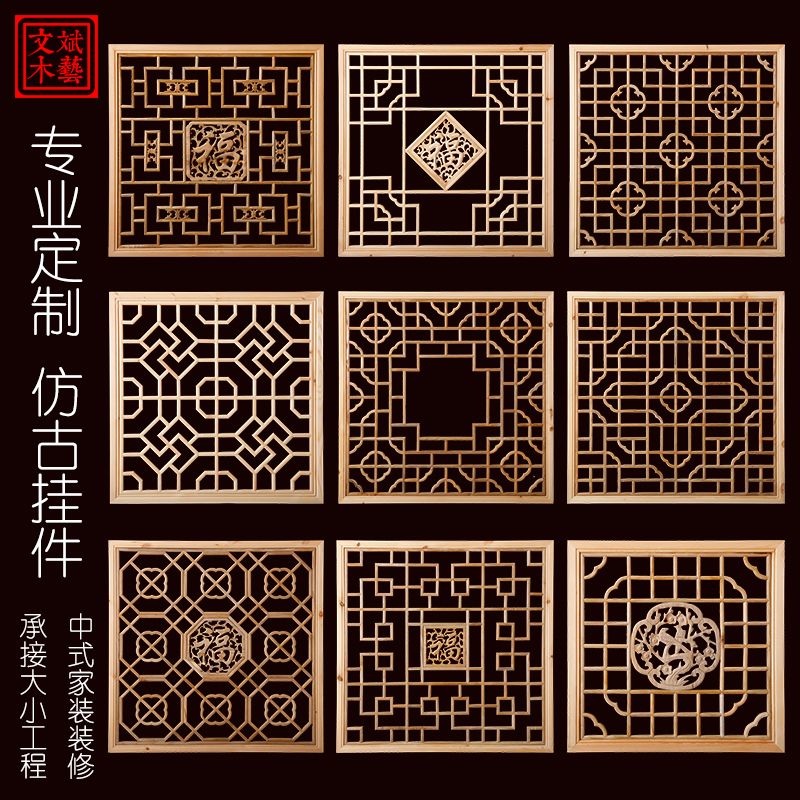 Wood carved solid wood flower grid antique doors and windows Chinese decoration xuan cut off the background wall partition square window living room dome