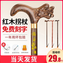 Mahogany old man's crutch, antiskid old man's crutch, wooden faucet crutch, chicken wing wooden crutch, solid wood crutch, eight crutches