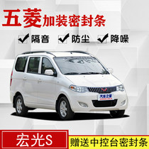 Wuling Hongguang Hongguang S special car seal door soundproof strip all-vehicle dust-proof modified noise-cancelling artifacts