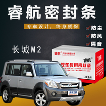Great Wall M2 special car car soundproof sealed door gap dust-proof glue strip plus decorative modification accessories