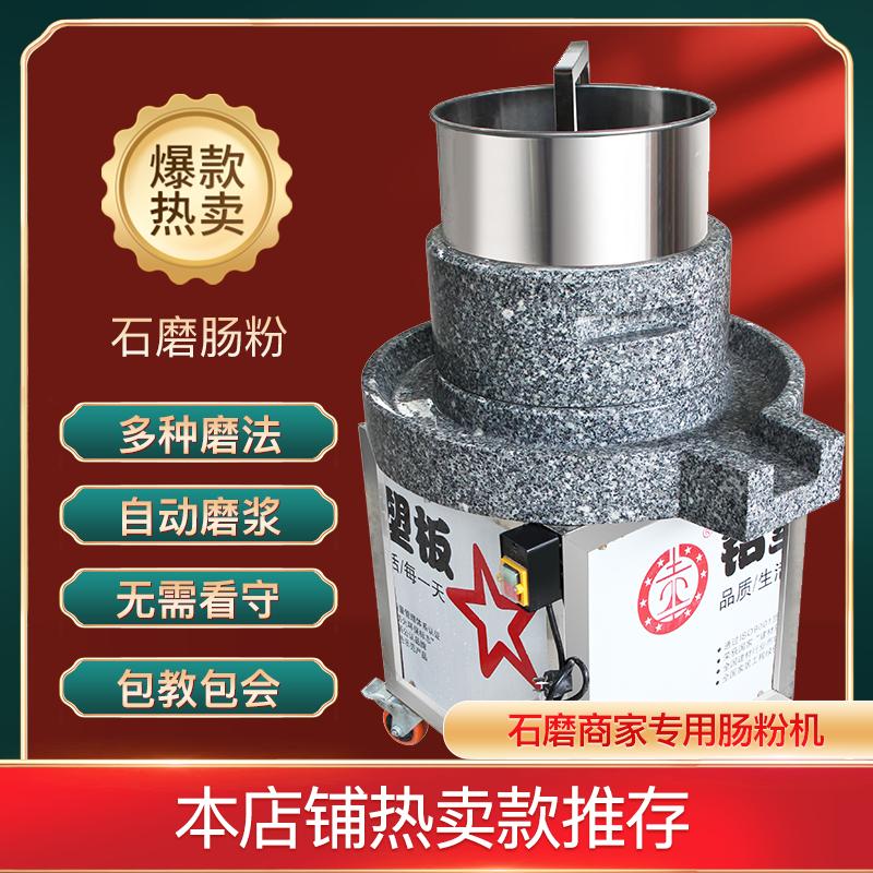 Enregistrement de nourriture en pierre entièrement automatique nuage flottant électrique usine de poudre intestinale décrochage commercial estuaire intestinale machine à lait de riz lait ménage