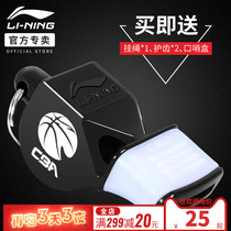 Li Ning referee whistle basketball soccer volleyball match whistle rescue non-nuclear safety plastic resounding whistle genuine