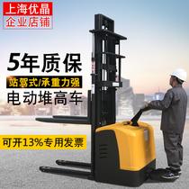 Шанхай электрический кучи высокий 1 тонна небольшой полностью автоматический кучи высокий автомобиль 2T паллетизатор хранения гидравлического подвижки транспортного средства