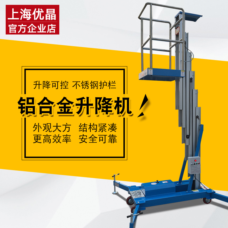 Shanghai brand mobile aluminum alloy high-altitude work flat hydraulic lift picker cloud ladder lift