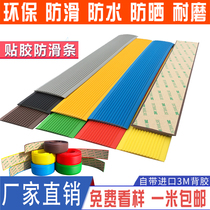pvc rubber self-adhesive stairs non-slip stairs stickers kindergarten stepping pressure Strip Strip tile ground marble