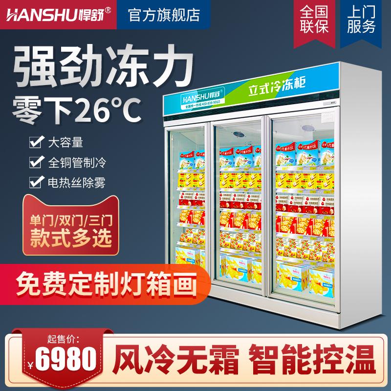 Hushu Li-style frozen display cabinet beverage supermarket double-door commercial large-capacity refrigerated fresh ice cream cabinet