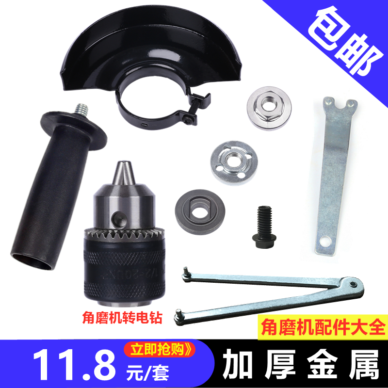 100 angle grinder wrench grinder cutting machine modified head universal pressure plate shield accessories are universal