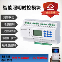 Intelligent lighting time control module built-in power time control remote in situ Operation Latitude and longitude astronomical clock light
