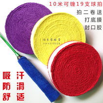 10 meters Large plate towel rubber squash Badminton hand glue big roll super fiber tennis racket handle skin suction sweat band thickening