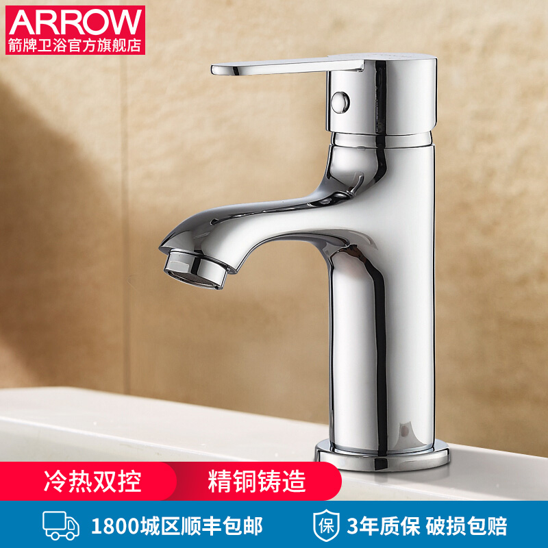 Arrow bathrooms, washrooms, washbasins, bowls and bowls, angle valves, water heater, cold and hot water pull faucet sets.
