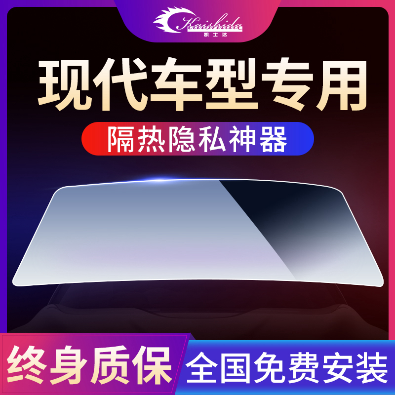 Suitable for the modern Lang dynamic ix35 Reinaix25 lead TUCSON name map Yueyue car glass film insulation film