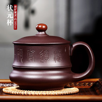 Wuji Yixing Purple Sand cup Pure handmade teacup with lid Office cup Tea cup Tea set gift liner Champion cup