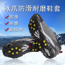 Winter ice fishing anti-skid chain soles nail ice claw anti-skid shoe set rainy day outdoor snow ten teeth snow claw mountaineering ice grab