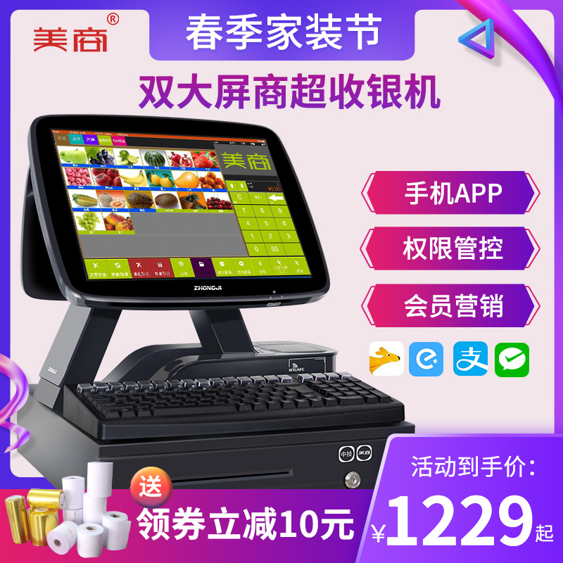 U.S. merchant cash register all-in-one supermarket cash register all-in-one cash register small cash register can touch two-screen commercial clothing retail takeaway weighing code cash register system