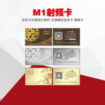 M1 RF card membership card printing design and production made to make online membership card store value card