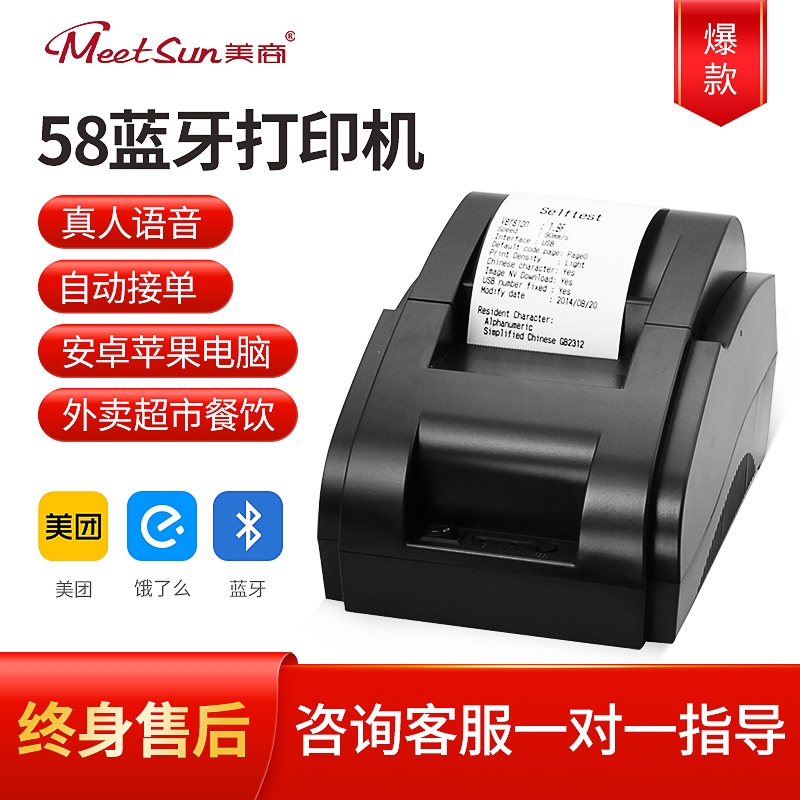 U.S. takeaway printer Bluetooth automatic single U.S. group hungry order thermal bill 58mm supermarket catering small ticket machine kitchen out of a single small portable mobile phone single ticket machine