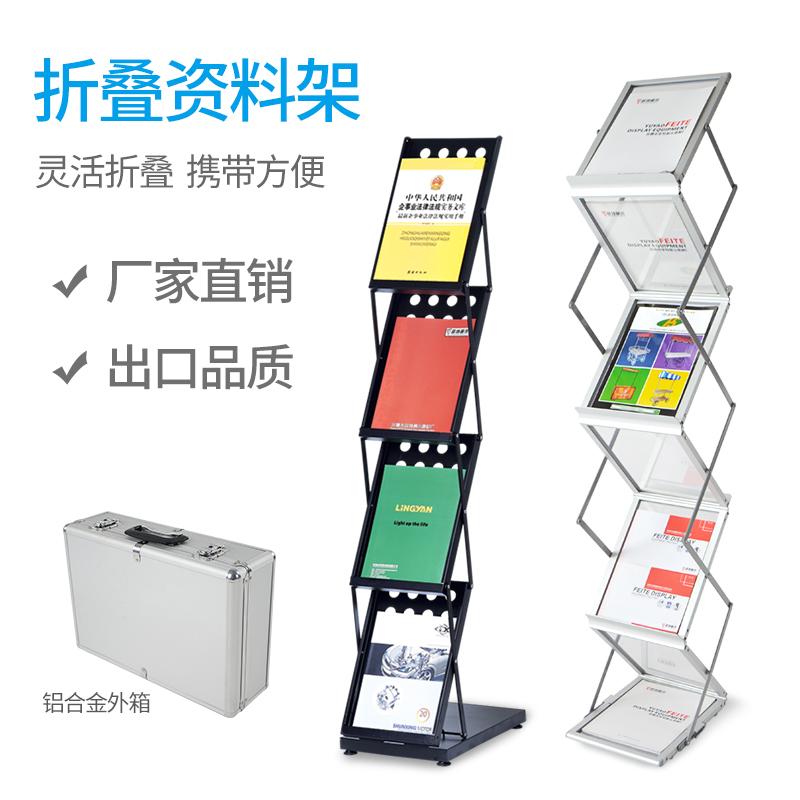Middle-old magazine rack aluminum alloy folding data shelf to promote the floor-to-ceiling bookshelf newspaper shelf exhibition display rack