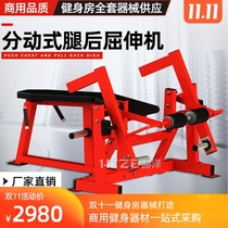Gym Hummer split leg-back retractor trainer commercial lie-down after ticking leg muscle training