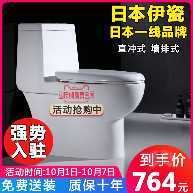 Japanese Icelandic bathroom straight-down toilet odor-proof toilet ceramic household direct-impact toilet wall layout