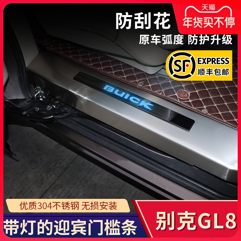 11-21 Buick gl8 modified threshold bar 25s dedicated welcome pedal Luzun 28t modified accessories es with lights
