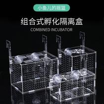 鱼缸隔离盒孔雀鱼繁殖盒透明亚克力孵化盒保护乌龟小鱼苗幼鱼产房
