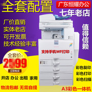 Ricoh 500045005502 black and white color laser copier machine scan double-sided printing office