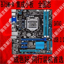 Asus / ASUS B75 motherboard M-A P8B75-M LX PLUS b75 B75 1155-pin all-solid-state