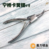 6 inch Ning Bridge Spring pliers replacement anti-theft door handle automatic lock core white inside the card curved mouth straight shaft