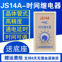 Huatong Group JS14A Transistor Time Relay 380V 220V 10S 30S 60S 6S