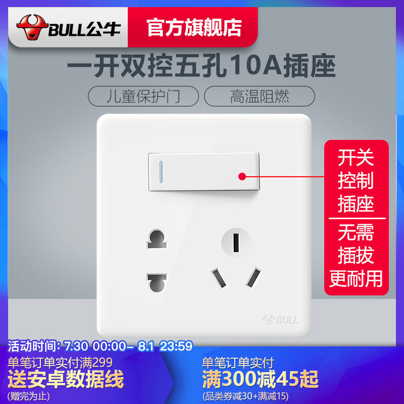 Bull five-hole wall socket switch double control with switch panel single five-hole household concealed G28 white