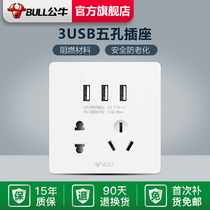 Bull Wall Switch 5-hole socket concealed with 3USB five-hole socket home fast charging panel G12 White