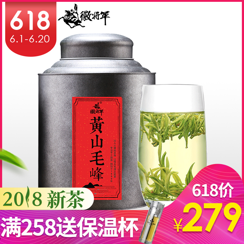 2018 New Tea Huangshan Maofeng 500g emblem General Super Ming canned Anhui Maojian Green Tea Luzhou-flavored tea