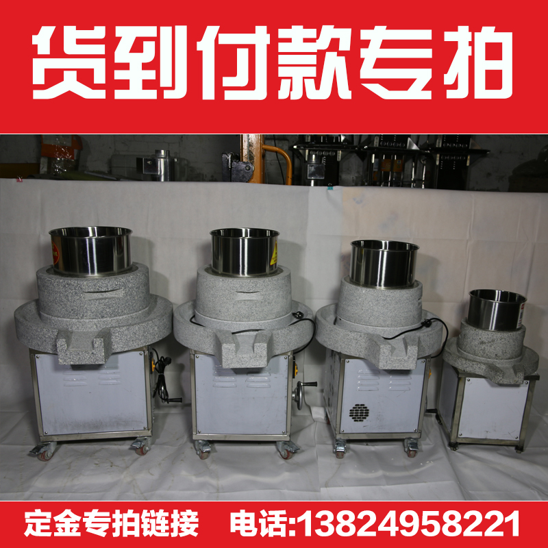 Yun floating city of Unification electric stone mill manufacturers with electric stone grinding intestinal powder machine cash on delivery deposit custom payment dedicated