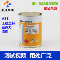 Jiabaoli screen printing ink CC-19 series ABS ink PC ink Acrylic ink PMMA ink can not buckle
