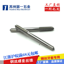 Factory Direct Screw Set (ST) L Straight Groove taper screw set wire attack M2M2.5M3M4M5M6M8-M20