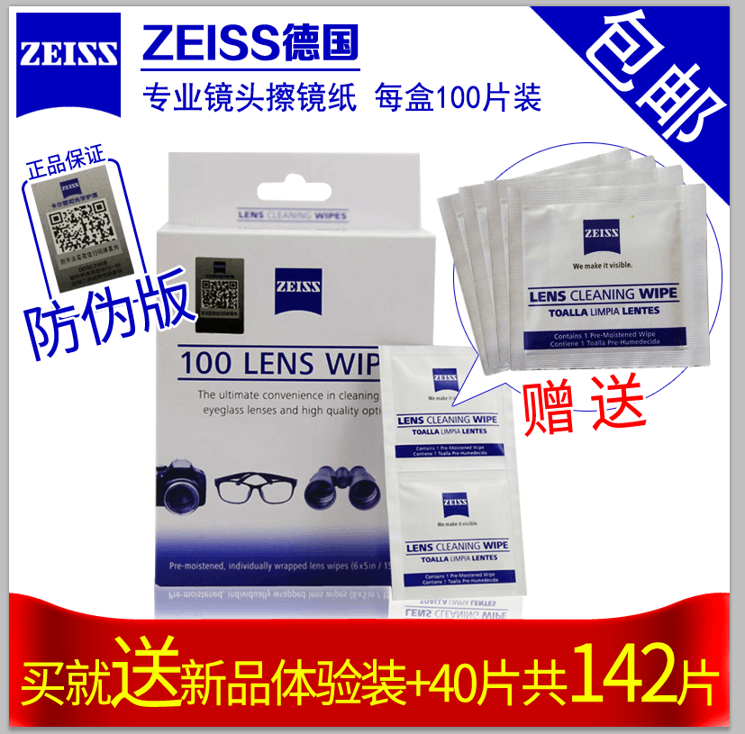 cheap Purchase china agnet ZEISS Germany Zeiss lens paper camera