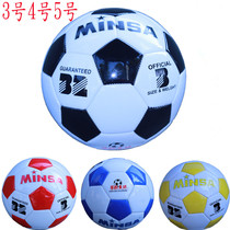 MINSA Football Childrens Student Adult 345 Football Indoor and Outdoor 345 Soft Leather Wearable Football
