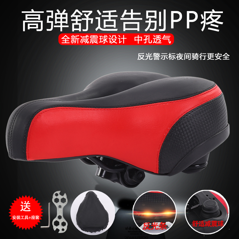 Bicycle seat saddle mountainous bicycle seat cushion comfortable soft thickened silicone universal bicycle seat