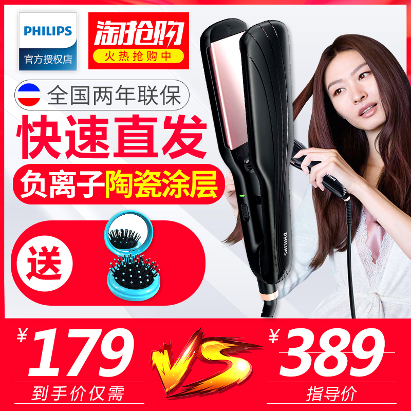 Philips Straight Hair Apparatus Wool Curling Bar Water Ripple Female Liu Hair Splint Straight Hair Curling Dual-purpose Artifact Lazy Man