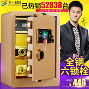 Big one password safe home small 60cm office safe all steel hidden form wall into the wall anti-theft