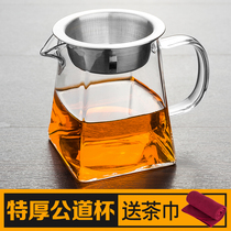 Gongfu tea with heat-resistant high temperature glass fair cup with tea leak filter Tea separator Size thickened glass male cup