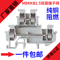Double-layer terminal MBKKB2.5 double-layer terminal UKK2.5 dual-in double-out terminal 2.5 wire miniature double-layer