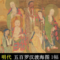 500 Rohandu Haitu Ming Dynasty HD large picture water and land brush Buddhist figures painting Linyi footage pictures.