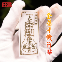 Metal mobile phone sticker Taoist Tian shiman spell 2020 too old charm Caiwang running door close to open light