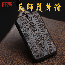 Fine carving of natural ebony Zhang Tianse ling character pendant Buddhist pendant charm spell evil character makes the body open