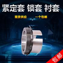 Bearing fastening bushing H314 H315 H316 H317 H318 H319 H320 H322